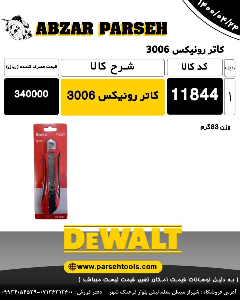 لیست قیمت کاتر رونیکس 3006