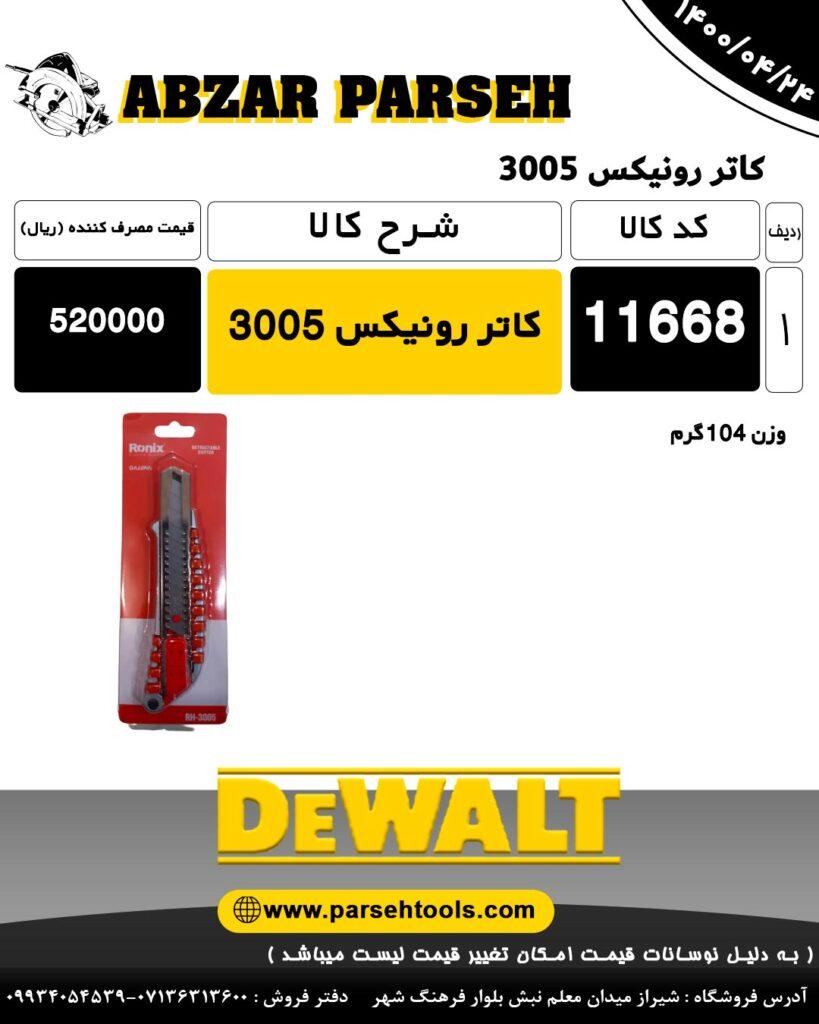 لیست قیمت کاتر رونیکس 3005